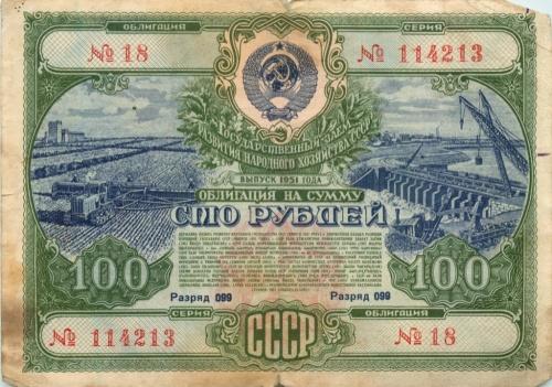 100 рублей (облигация) 1951 года (СССР)