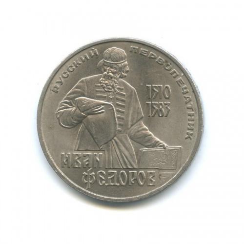 1 рубль — 400 лет содня смерти Ивана Федорова 1983 года (СССР)