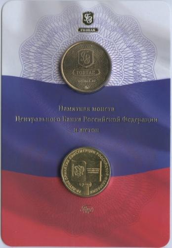 10 рублей — 20 лет принятию Конституции (сжетоном) 2013 года ММД (Россия)