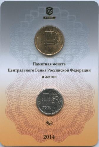 1 рубль «Графическое обозначение рубля ввиде знака» (воткрытке, сжетоном) 2014 года ММД (Россия)
