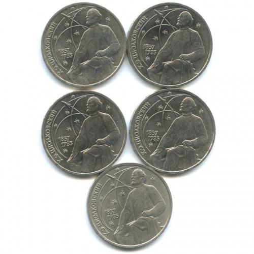 Набор монет 1 рубль — 130 лет содня рождения Константина Эдуардовича Циолковского 1987 года (СССР)
