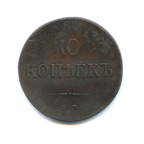 10 копеек 1837 года ЕМ НА (Российская Империя)