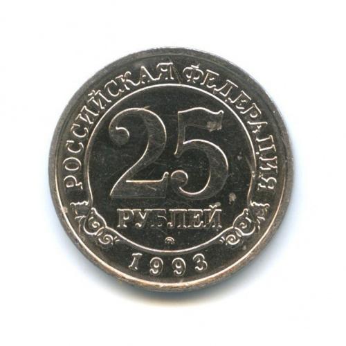 25 рублей (Шпицберген, Арктикуголь) 1993 года ММД (Россия)