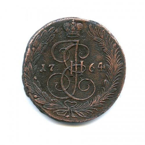 5 копеек 1764 года ЕМ (Российская Империя)