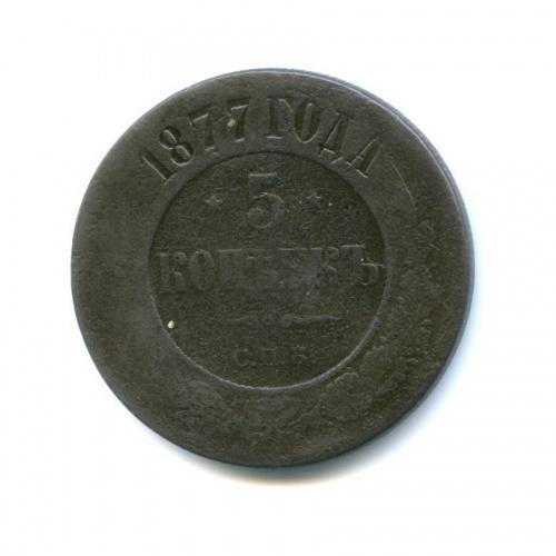 5 копеек 1877 года СПБ (Российская Империя)