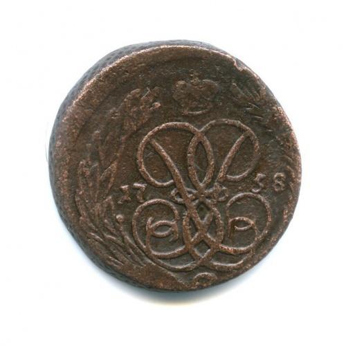 1 копейка (разворот аверс/реверс 80 градусов) 1758 года (Российская Империя)