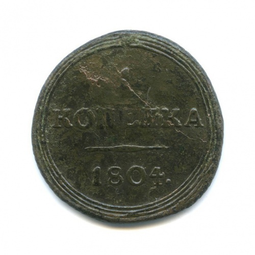 1 копейка, Сузун, Биткин R1 1804 года КМ (Российская Империя)