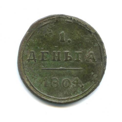 Деньга (1/2 копейки), Сузун, Биткин R1 1804 года КМ (Российская Империя)
