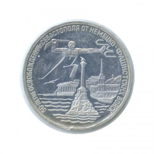 3 рубля — Освобождение г. Севастополя отнемецко-фашистских войск (в запайке) 1994 года (Россия)