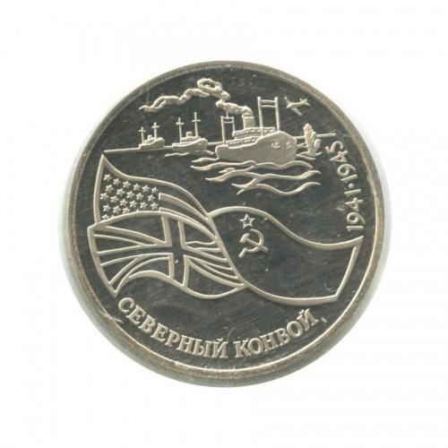 3 рубля — Северный конвой. 1941-1945 гг (в запайке) 1992 года (Россия)