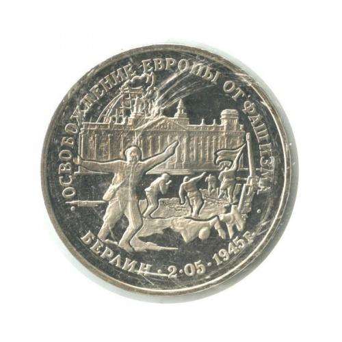 3 рубля — Освобождение Европы отфашизма. Берлин (в запайке) 1995 года (Россия)