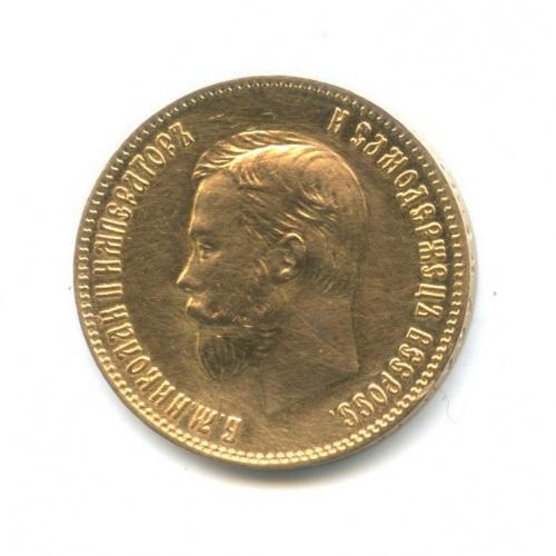 10 рублей 1904 года АР (Российская Империя)