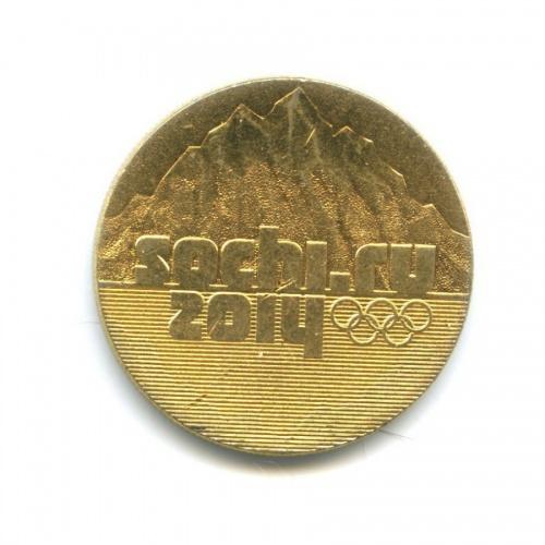 25 рублей — XXII зимние Олимпийские Игры иXIзимние Паралимпийские Игры, Сочи 2014 - Эмблема, позолота 2014 года (Россия)