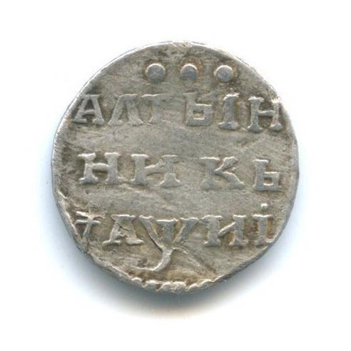 Алтынник 1718 года (Российская Империя)