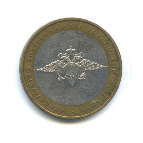 10 рублей — Министерство Внутренних Дел Российской Федерации 2002 года ММД (Россия)