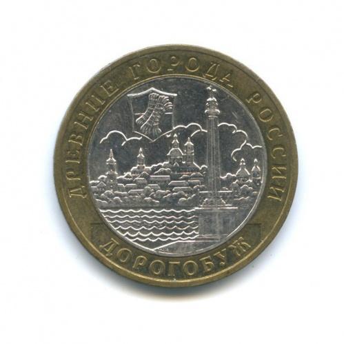 10 рублей — Древние города России - Дорогобуж 2003 года ММД (Россия)