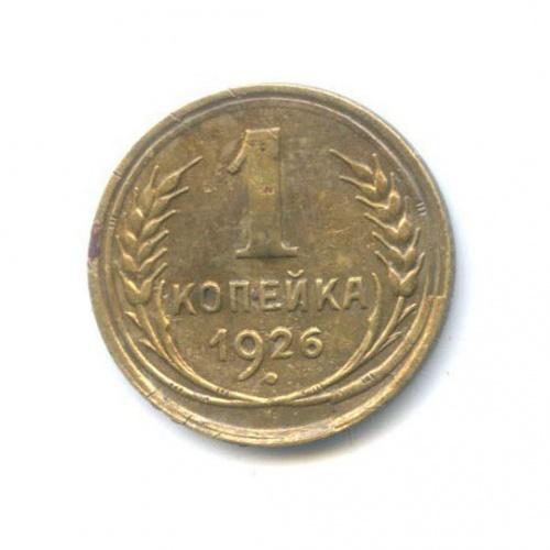 1 копейка 1926 года (СССР)