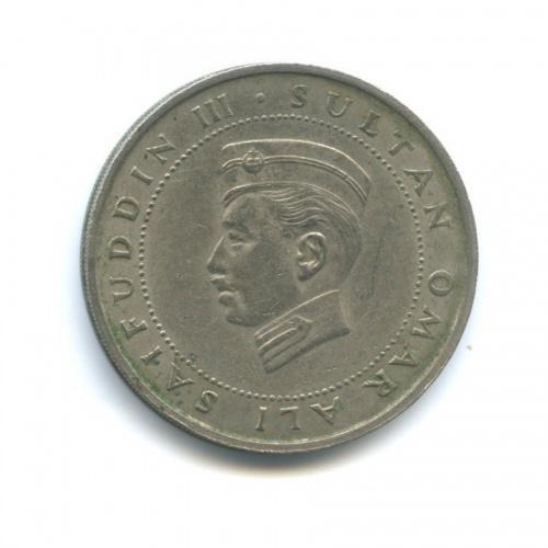 50 сенов, Бруней 1967 года