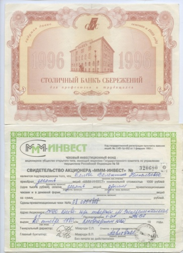 Набор акций «МММ-Инвест», «Столичный банк сбережений» (Россия)