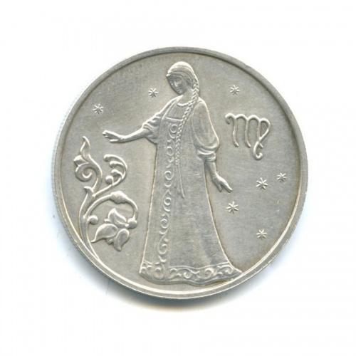 2 рубля — Знаки зодиака - Дева 2005 года (Россия)