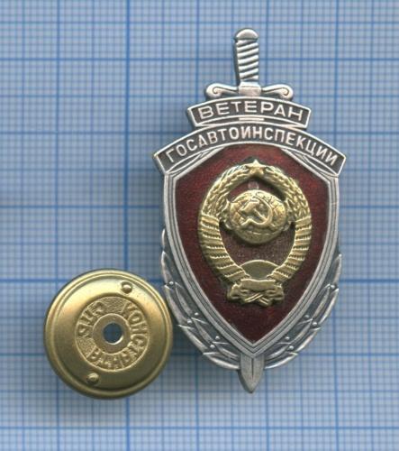 Знак «Ветеран Госавтоинспекции» (Россия)
