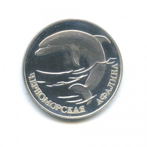 1 рубль — Красная книга - Черноморская афалина 1995 года (Россия)