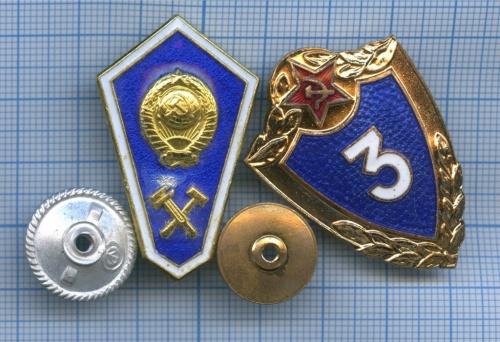 Набор знаков «Среднее-специальное образование», «Классность», 3-й класс (СССР)