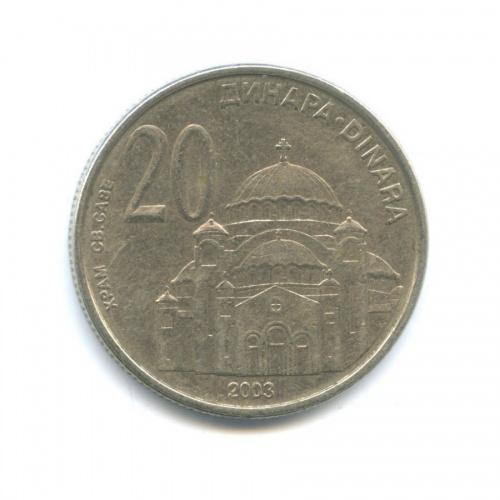 20 динаров 2003 года (Сербия)