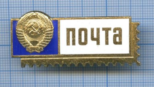 Значок «Почта» ЛМД (СССР)