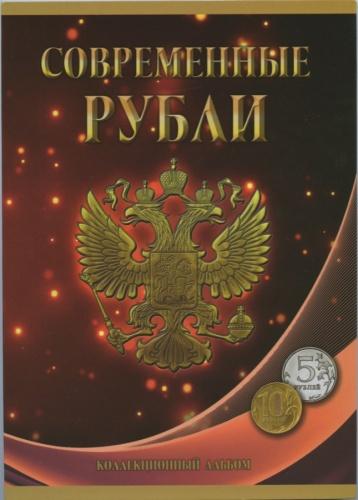 Альбом-планшет для монет «Современные рубли» (Россия)