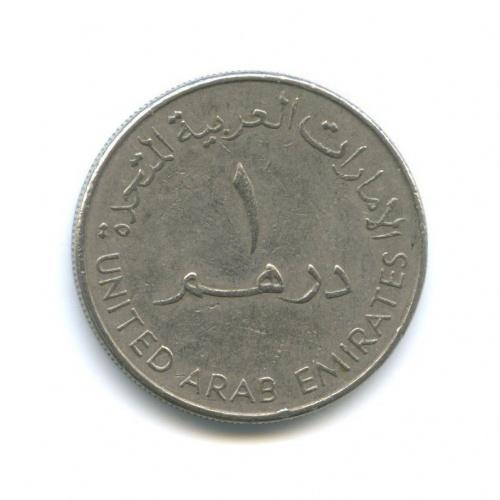 1 дирхам 1998 года (ОАЭ)
