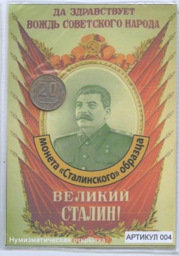 20 копеек (наклее, воткрытке) 1946 года (СССР)