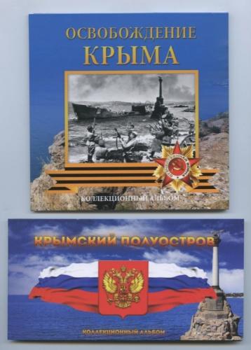 Набор альбомов для монет «Освобождение Крыма», «Крымский полуостров» (сячейкой для банкноты) (Россия)