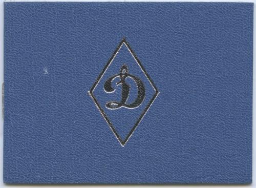 Членский билет Всесоюзного Физкультурно-спортивного Ордена Ленина Общество «Динамо» 1989 года (СССР)