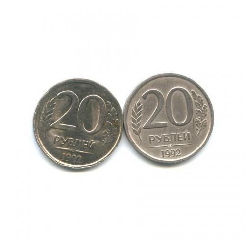 Набор монет 20 рублей (немагнит) перья без насечек, плакированная (кант соступенькой) инеплакированная. 1992 года ЛМД (Россия)
