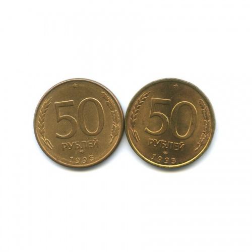 Набор монет 50 рублей (магнит/не магнит) Разновидности: Бронза или Сталь слатунным покрытием, плакированные. 1993 года ЛМД, ММД (Россия)