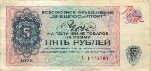 5 рублей (чек наполучение товаров) 1976 года (СССР)