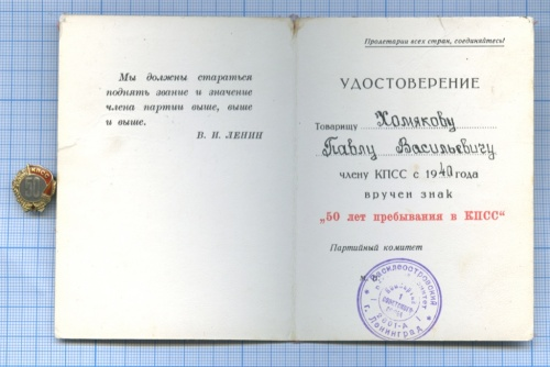Знак «50 лет пребывания вКПСС» (судостоверением) 1940 года (СССР)
