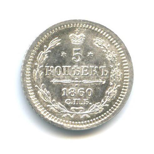 5 копеек 1860 года СПБ ФБ (Российская Империя)