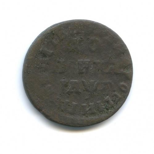 1 копейка 1704(?) НД (Российская Империя)