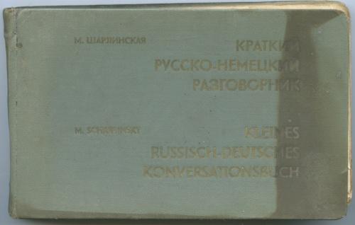 Краткий русско-немецкий разговорник, Галле, 188 стр. 1963 года (Германия)