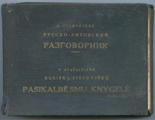 Книга «Русско-литовский разговорник» (318 стр.) 1965 года (СССР)