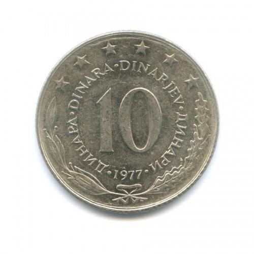 10 динаров 1977 года (Югославия)