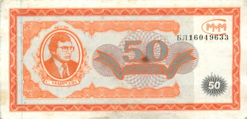 50 билетов «МММ» (Россия)