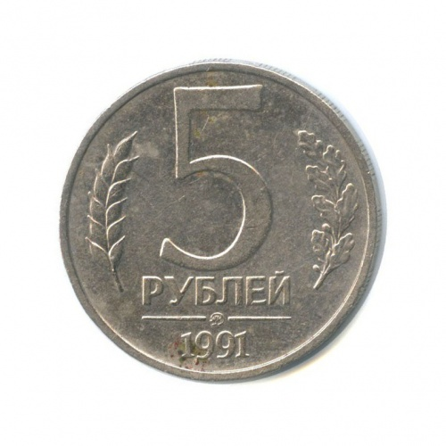 5 рублей (брак - разворот аверс/реверс) 1991 года ММД (СССР)