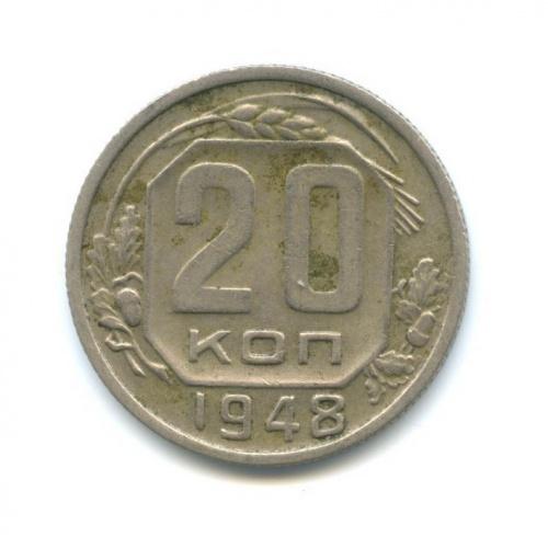 20 копеек 1948 года (СССР)