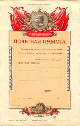 Почётная грамота работнику ЖД, издательство газеты «Гудок» 1956 года (СССР)