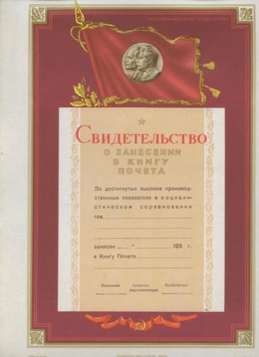 Свидетельство озанесении вКнигу Почёта, издательство газеты «Труд» (СССР)