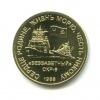 Жетон «СКР-6 «Беззаветный» ММД (Россия)
