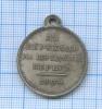 Медаль «Запереход нашведский берег 1809» (копия)